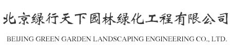 北京绿行天下园林绿化工程有限公司