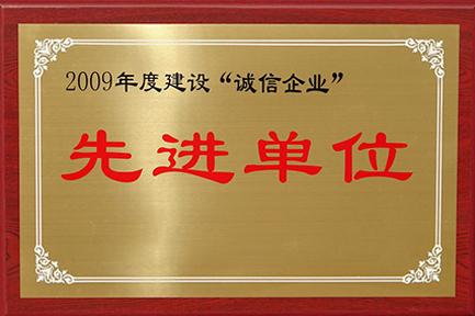 2009年度优秀单位