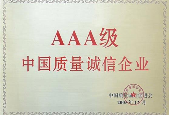 AAA级中国质量诚信企业荣誉证书