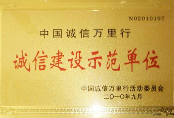 诚信建设示范单位荣誉证书